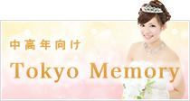 結婚相談所・東京メモリー